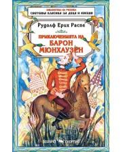Библиотека за ученика: Приключенията на Барон Мюнхаузен (Скорпио)