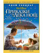 Приказки за лека нощ (DVD) -1