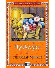Приказки от Светослав Минков