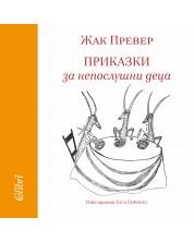 Приказки за непослушни деца (твърди корици)