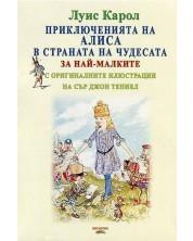 Приключенията на Алиса в страната на чудесата. За най-малките (с илюстрации)