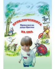 Приключенията на Ема -1