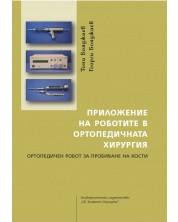 prilozhenie-na-robotite-v-ortopedichnata-hirurgiya