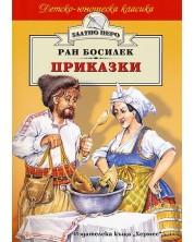 Приказки от Ран Босилек