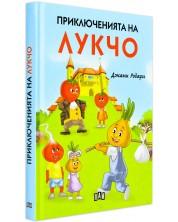 Приключенията на Лукчо (луксозно издание с твърди корици) -1