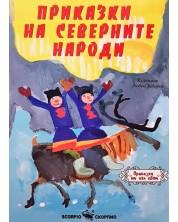 Приказки на северните народи -1