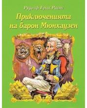 Приключенията на Барон Мюнхаузен (Дамян Яков) -1