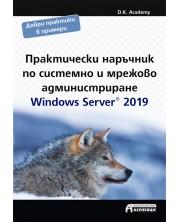 Практически наръчник по системно и мрежово администриране. Windows Server 2019 -1