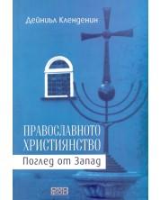 Православното християнство. Поглед от Запад