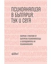 Психоанализа в България: тук и сега -1