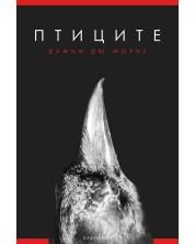 pticite-dafni-du-morie