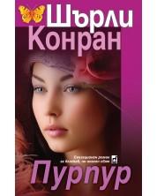 Пурпур (Шърли Конран) -1