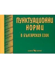 Пунктуационни норми в българския език