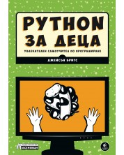 Python за деца - увлекателен самоучител по програмиране -1