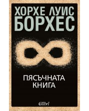 pjas-chnata-kniga