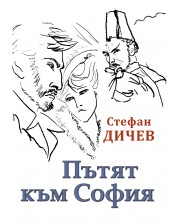 Пътят към София (Стефан Дичев, Инфодар)