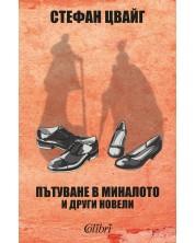 patuvane-v-minaloto-i-drugi-noveli