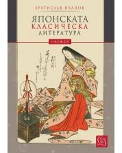 yaponskata-klasicheska-literatura-tvardi-koritsi
