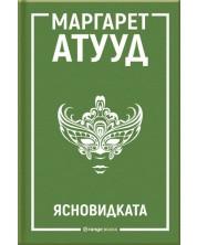 yasnovidkata