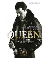 Queen - Извън прожекторите (меки корици) -1