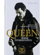 Queen - Извън прожекторите (твърди корици) -1