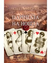 tsaritsata-na-noshtta-alegzandar-chi