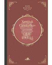 Quo Vadis (Хермес) -1