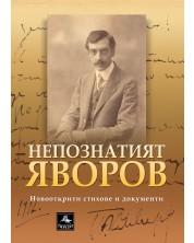 Непознатият Яворов. Новооткрити стихове и документи -1