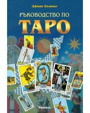 Ръководство по Таро