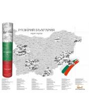 Разкрий България (скреч карта с изрисувани 100 обекта)