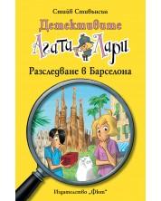 Детективите Агата и Лари 22: Разследване в Барселона -1
