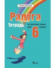 Радуга: Тетрадка по руски език за 6. клас