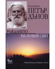 Раждането на Новия свят. Учителят Петър Дънов