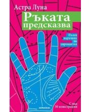 Ръката предсказва - пълен наръчник по хиромантия