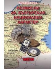 Размисли за българския национален характер