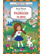 Библиотека за ученика: Разкази за деца от Елин Пелин (Скорпио)