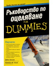 rakovodstvo-po-otselyavane-for-dummies