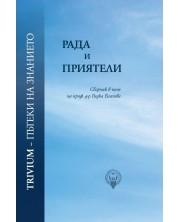 Рада и приятели. Сборник в чест на проф. д-р Радка Влахова -1
