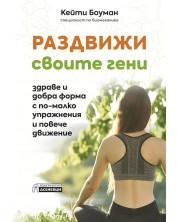 Раздвижи своите гени - здраве и добра форма с по-малко упражнения и повече движение -1
