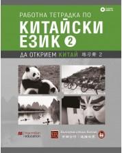 Работна тетрадка по китайски език – втора част + CD -1