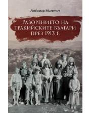 Разорението на тракийските българи през 1913 г. -1