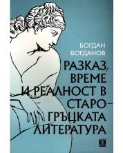 Разказ, време и реалност в старогръцката литература