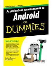 Разработване на приложения за Android For Dummies
