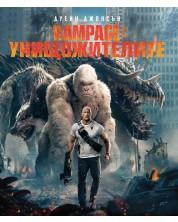 Rampage: Унищожителите (Blu-ray) -1