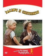 Расмус и скитникът (DVD)
