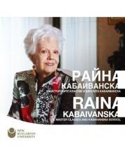 Райна Кабаиванска: Майсторските класове и Школата Кабаиванска / Raina Kabaivanska: The Master Classes and the Kabaivanska School -1