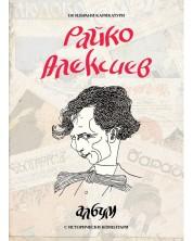 Райко Алексиев. Албум със 150 карикатури -1