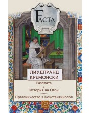 razplata-istoriya-na-oton-pratenichestvo-v-konstantinopol-biblioteka-facta