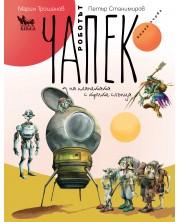 Роботът Чапек на планетата с трите слънца – книга 1