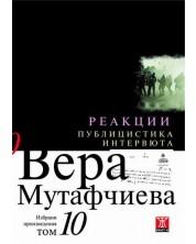 Вера Мутафчиева. Избрани произведения - том 10: Реакции. Публицистика и интервюта -1